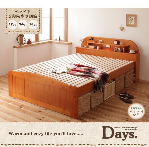 高さが調節できる!照明&宮棚&コンセント付き天然木すのこベッド【Days.】デイズ