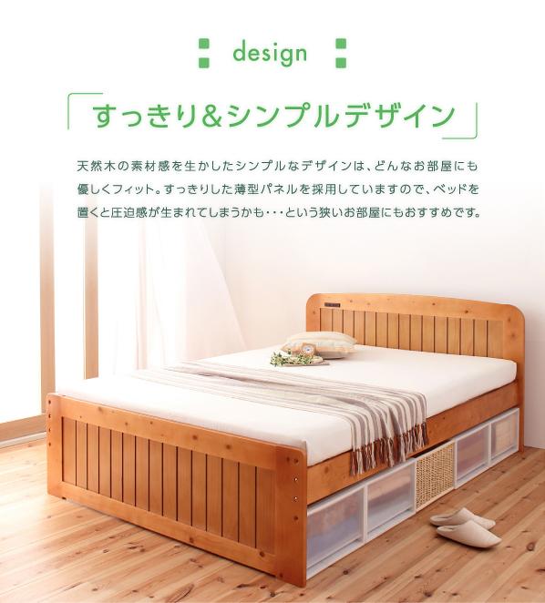 「すっきり&シンプルデザイン」天然木の素材感を生かしたシンプルなデザイン