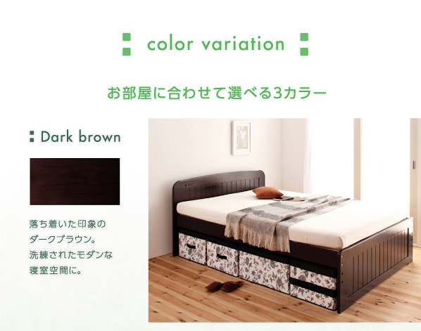 落ち着いた印象のダークブラウン。洗練されたモダンな寝室空間に。
