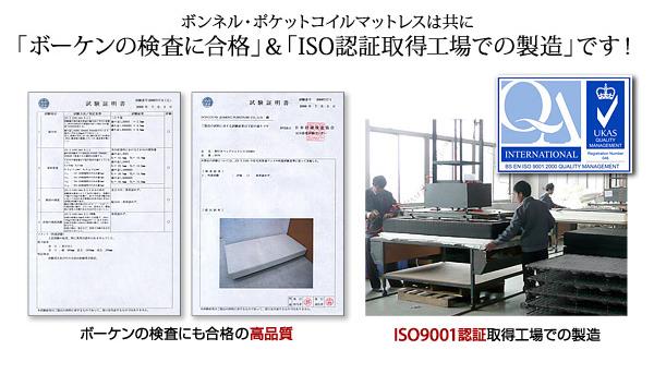 ボンネルコイル、ポケットコイルマットレスは、ISO9001認証取得工場で製造しています!マットレスの製造は、ISO9001認証取得工場で行っています。国際規格認定の品質で、「安心」と「信頼」をお届けします。