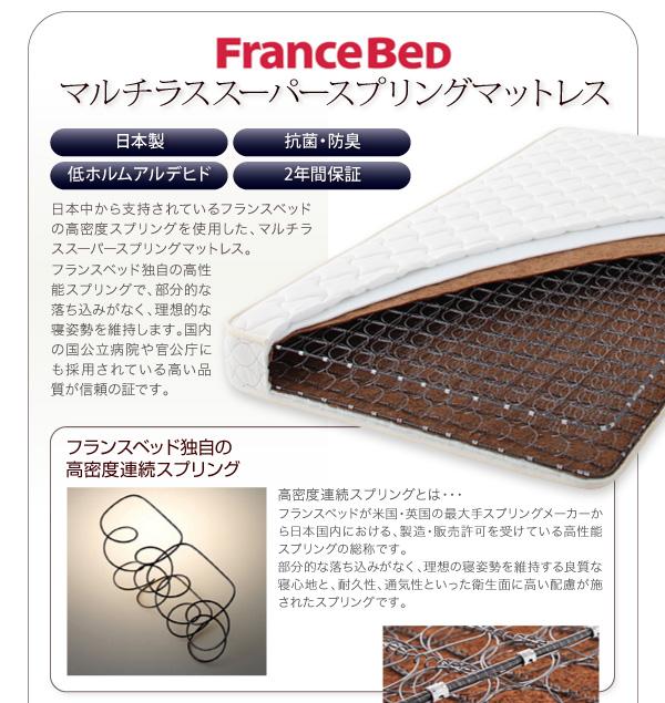 フランスベッド製:マルチラススーパースプリングマットレス【2年間保証】世界中から支持されているフランスベッドの高密度スプリングを使用した、マルチラススーパースプリングマットレス。フランスベッド独自の高性能スプリングで、部分的な落ち込みがなく、理想的な寝姿勢を維持します。国内の国公立病院や官公庁にも採用されている高い品質が信頼の証です。●フランスベッド独自の高密度連続スプリング高密度連続スプリングとは、フランスベッドがアメリカの最大手スプリングメーカーから日本国内における、製造・販売許可を受けている高性能スプリングの総称です。部分的な落ち込みがなく、理想の寝姿勢を維持する良質な寝心地と、耐久性、通気性といった衛生面に高い配慮が施されたスプリングです。