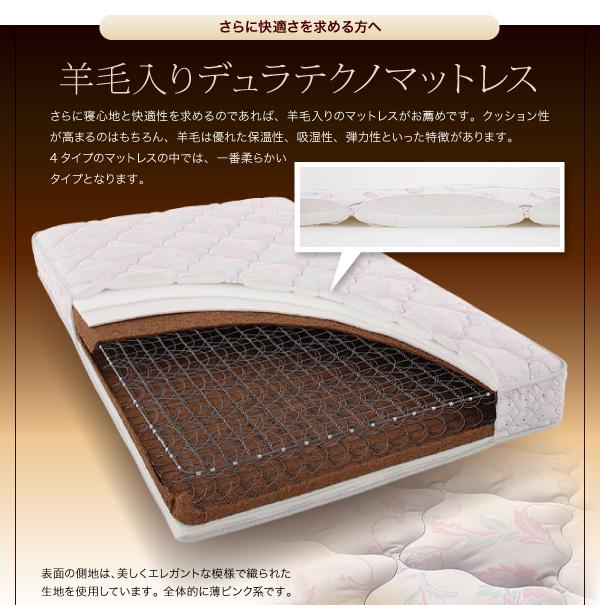●羊毛入りデュラテクノマットレス●さらに寝心地と快適性を求めるのであれば、羊毛入りのマットレスがお薦めです。クッション性が高まるのはもちろん、羊毛は優れた保温性、吸湿性、弾力性といった特徴があります。4タイプの中では、一番柔らかいタイプとなります。