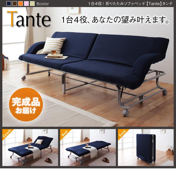 1台4役!折りたたみソファベッド【Tante】タンテ