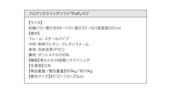 フロアリクライニングソファ【Puff】パフ