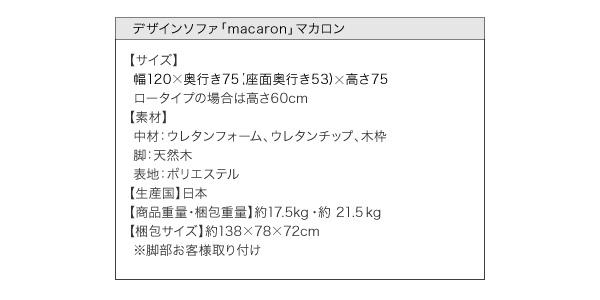 デザインソファ【macaron】マカロン