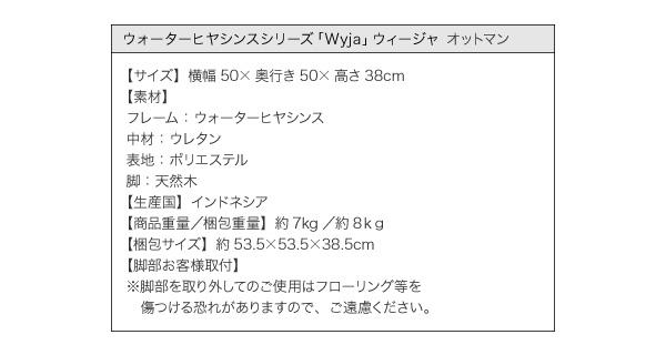 ウォーターヒヤシンスシリーズ 【Wyja】ウィージャ