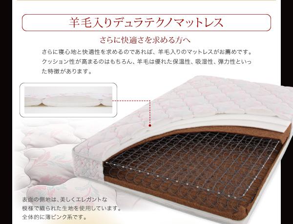 【羊毛入りデュラテクノマットレス】さらに快適さを求める方へさらに寝心地と快適性を求めるのであれば、羊毛入りのマットレスがお薦めです。クッション性が高まるのはもちろん、羊毛は優れた保温性、吸湿性、弾力性といった特徴があります。表面の側地は、美しくエレガントな模様で織られた生地を使用しています。 全体的に薄ピンク系です。