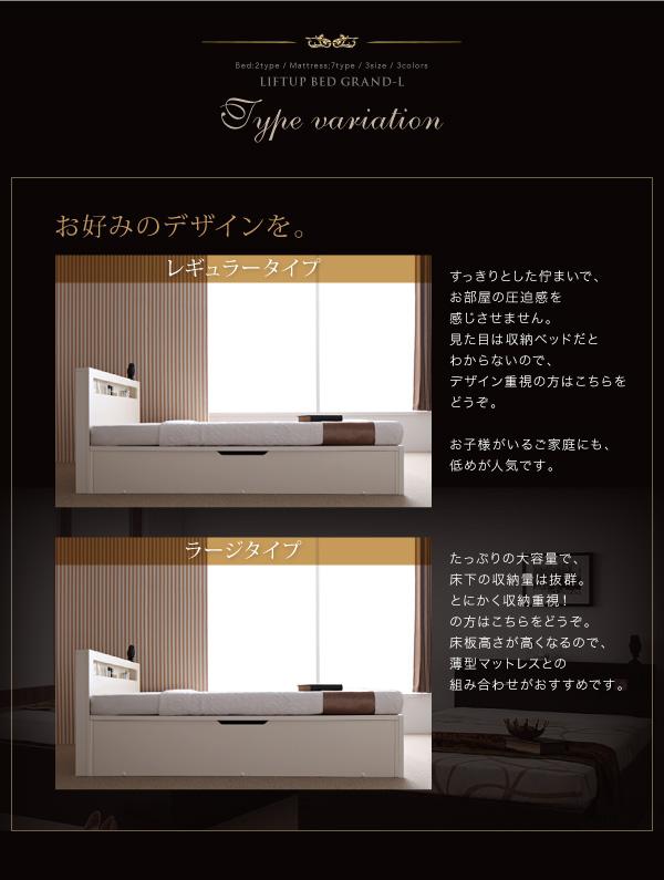 お好みのデザインを。レギュラータイプすっきりとした佇まいで、お部屋の圧迫感を感じさせません。見た目は収納ベッドだとわからないので、デザイン重視の方はこちらをどうぞ。お子様がいるご家庭にも、低めが人気です。ラージタイプたっぷりの大容量で、床下の収納量は抜群。とにかく収納重視!の方はこちらをどうぞ。床板高さが高くなるので、薄型マットレスとの組み合わせがおすすめです。