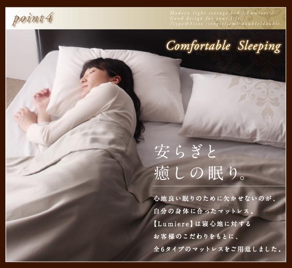 安らぎと癒しの眠り。