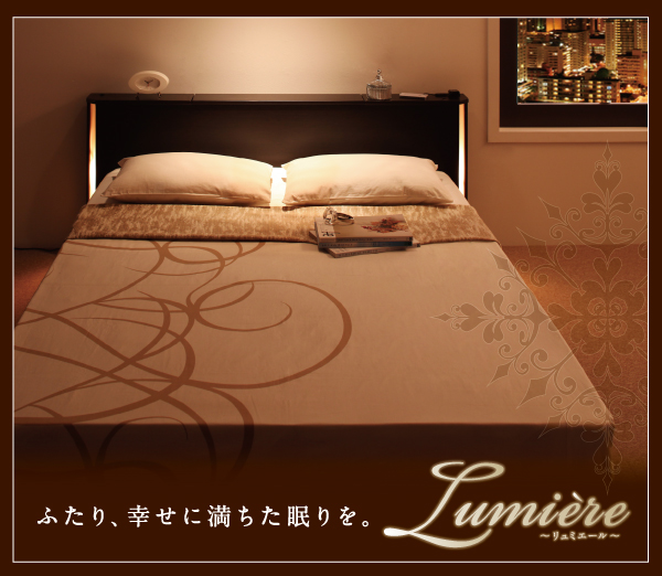 モダンライト・コンセント付き収納ベッド【Lumiere】リュミエール
