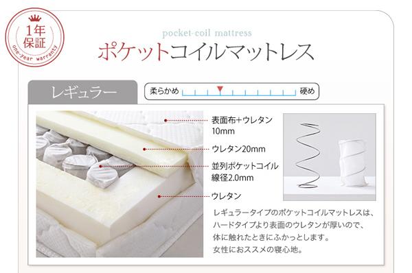 ■ポケットコイルとボンネルコイルは硬さがお好みで選べます!●ポケットコイルマットレス:レギュラー&ハード●【1年間保証】<レギュラー>レギュラータイプのポケットコイルマットレスは、ハードタイプより表面のウレタンが厚いので、体に触れたときにふかっとします。女性におススメの寝心地。表面布+ウレタン10mm。ウレタン20mm。並列ポケットコイル線径2.0mm。