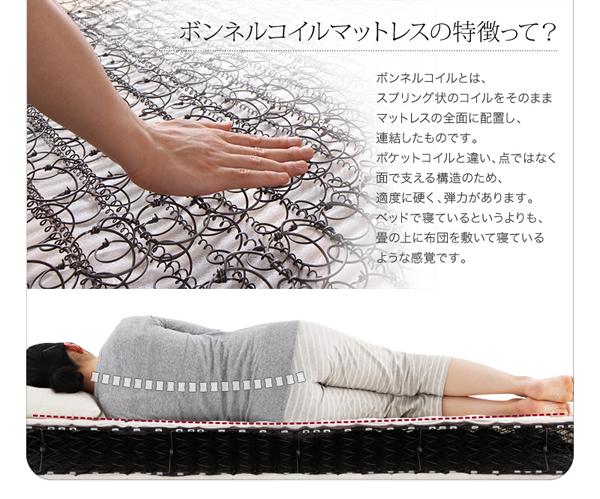 〜ボンネルコイルの特徴って?〜ボンネルコイルとは、スプリング状のコイルをそのままマットレスの全面に配置し、連結したものです。ポケットコイルと違い、点ではなく面で支える構造のため、適度に硬く、弾力があります。ベッドで寝ているというよりも、畳の上に布団を敷いて寝ているような感覚です。