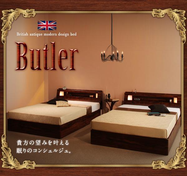 モダンライト・コンセント付き収納ベッド「Butler」バトラー