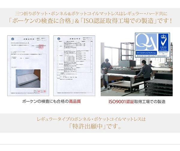 「ボーケンの検査に合格」&「ISO認証取得工場での製造」