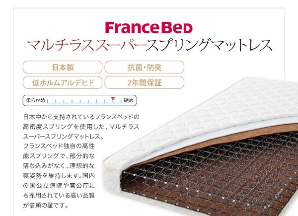 フランスベッド製:マルチラススーパースプリングマットレス●【2年間保証】