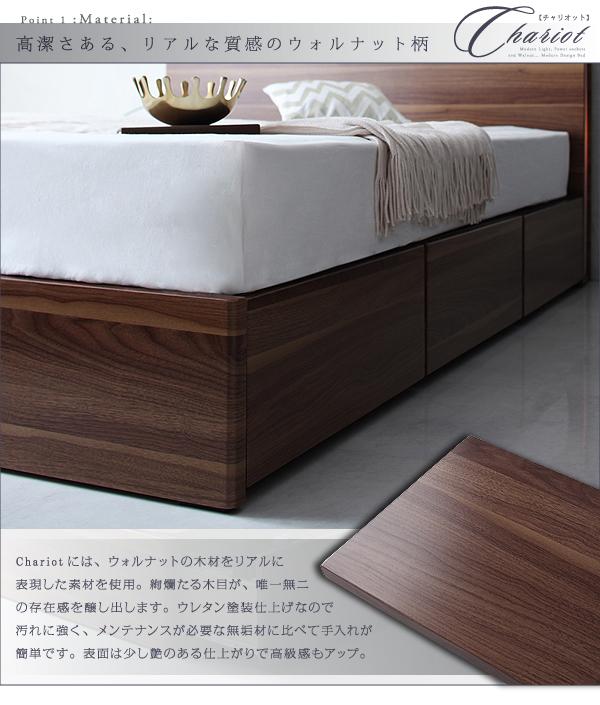ウォルナットの木材をリアルに表現した素材を使用