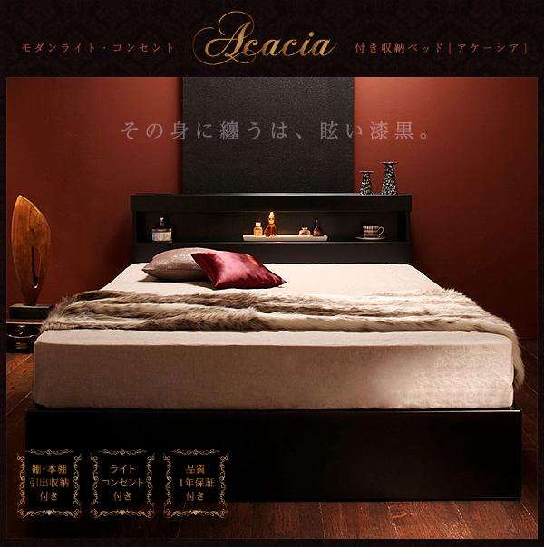 モダンライト・コンセント付き収納ベッド【Acacia】アケーシア
