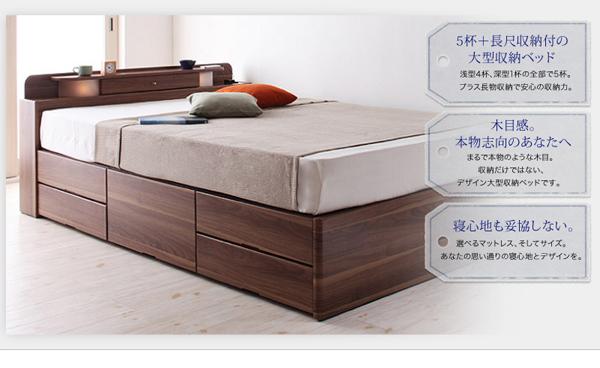 ◆5杯+長尺収納付きの大型収納ベッド浅型4杯、深型1杯、の全部で5杯。プラス長物収納で安心の収納力。◆木目感。本物志向のあなたへまるで本物のような木目。収納だけではない、デザイン大型収納ベッドです。◆組立簡単なBOX構造引出部分が完成品。連結させるだけの仕様となっています。組立が簡単なのはもちろん、ほこりが入らない構造になっているので、お掃除も不要。◆寝心地も妥協しない選べるマットレス、そしてサイズ。あなたの思い通りの寝心地とデザインを。