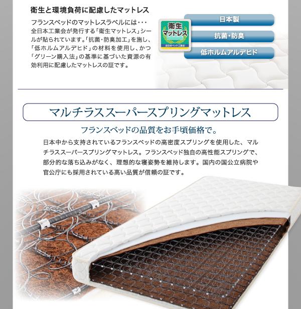 衛生と環境負荷に配慮したマットレスフランスベッドのマットレスラベルには・・・全日本工業会が発行する「衛生マットレス」シールが貼られています。「抗菌・防臭加工」を施し、「低ホルムアルデヒド」の材料を使用し、かつ「グリーン購入法」の基準に基づいた資源の有効利用に配慮したマットレスの証です。【マルチラススーパースプリングマットレス】フランスベッドの品質をお手頃価格で。日本中から支持されているフランスベッドの高密度スプリングを使用した、マルチラススーパースプリングマットレス。フランスベッド独自の高性能スプリングで、部分的な落ち込みがなく、理想的な寝姿勢を維持します。国内の国公立病院や官公庁にも採用されている高い品質が信頼の証です。