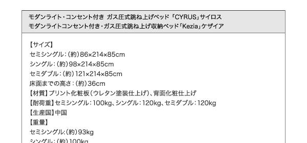 ●ベッドフレーム●【サイズ】セミシングル:(約)86×214×85cmシングル:(約)98×214×85cmセミダブル:(約)121×214×85cm床面までの高さ:(約)36cm【材質】プリント化粧板(ウレタン塗装仕上げ)、背面化粧仕上げ【耐荷重】セミシングル:100kg、シングル:120kg、セミダブル:120kg【生産国】中国【重量】セミシングル:(約)93kg シングル:(約)100kgセミダブル:(約)113kg