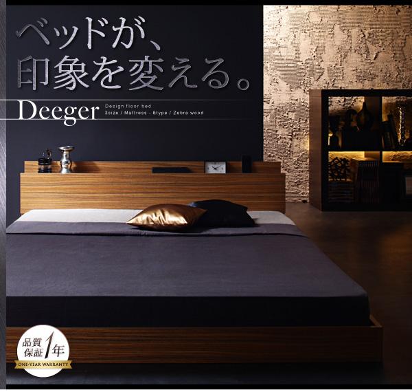 ベッドが、印象を変える。Design floor bed