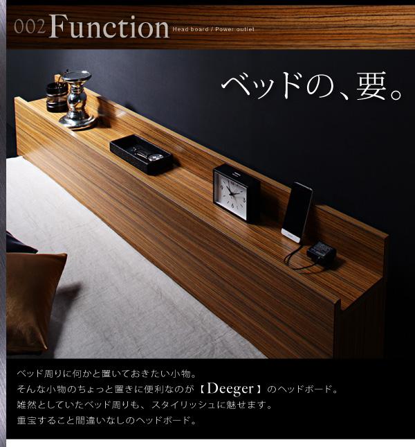 002 Function ベッドの、要。