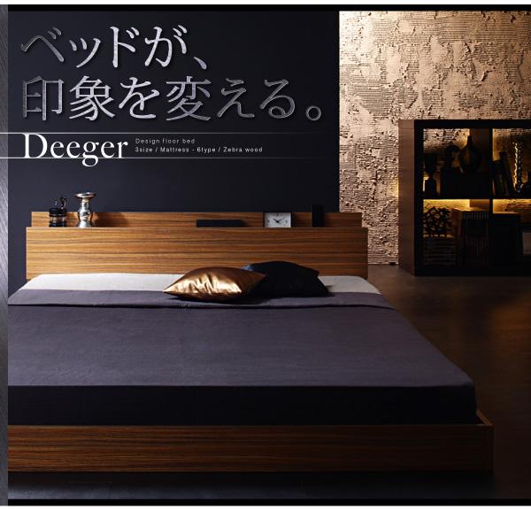 ベッドが、印象を変える。棚・コンセント付きフロアベッド【Deeger】ディージャー