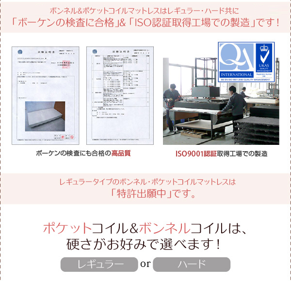 ボーケンの検査に合格」&「ISO認証取得工場での製造