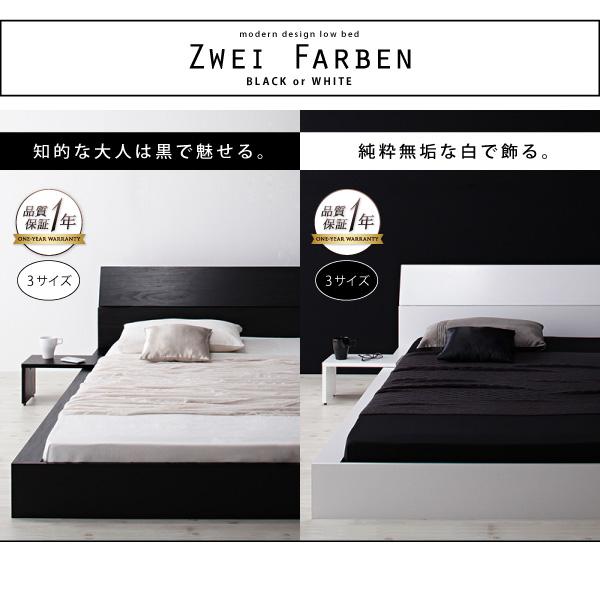 モダンデザインローベッド【Zwei Farben】ツヴァイファーベン