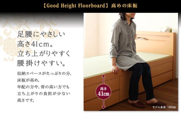 足腰にやさしい高さ41cm。