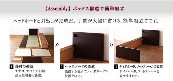 BOX構造で組み立て簡単
