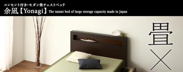 畳で大容量収納ベッド