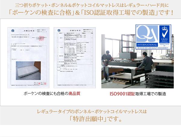 ボーケン検査に合格、ISO認定取得工場で製造