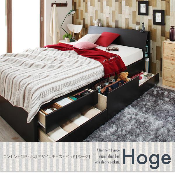 コンセント付き・北欧デザインチェストベッド【Hoge】ホーグ