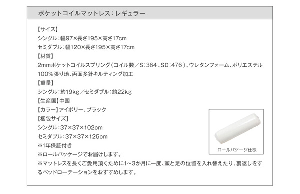 ●ポケットコイルマットレス:レギュラー付き●【サイズ】シングル:幅97×長さ195×高さ17cmセミダブル:幅120×長さ195×高さ17cm