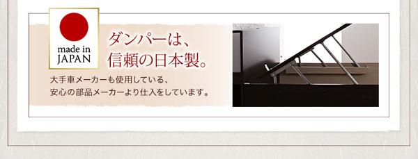 ダンパーは、信頼の日本製。