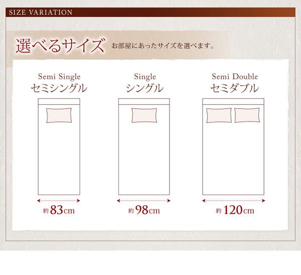 選べるサイズ セミダブル、シングル、セミダブル