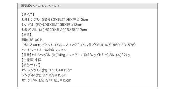 ●薄型ポケットコイルマットレス●【サイズ】セミシングル:幅82×長さ195×厚さ12cmシングル:幅98×長さ195×厚さ12cmセミダブル:幅120×長さ195×厚さ12cm