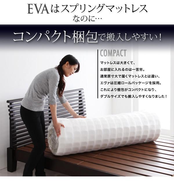 EVAはスプリングマットレスなのに・・・コンパクト梱包で搬入しやすい!