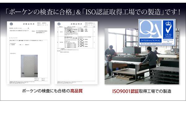 ボーケンの検査にも合格の安心日本基準。