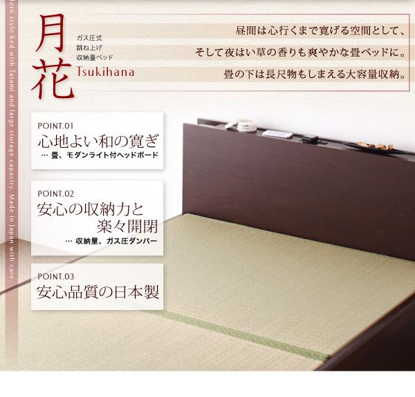 ガス圧式跳ね上げ収納畳ベッド【月花】ツキハナ