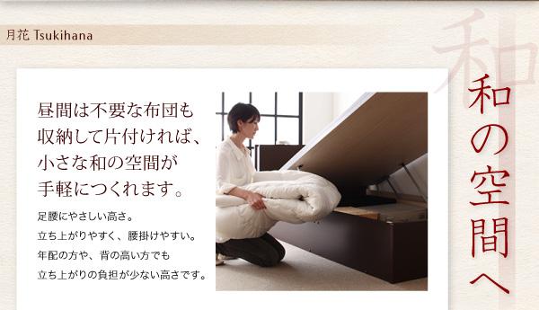 ベッド下に布団をしまえば和室の空間に早変わり