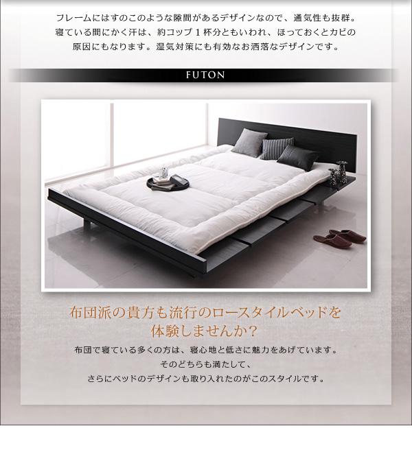布団派の貴方も流行のロースタイルベッド