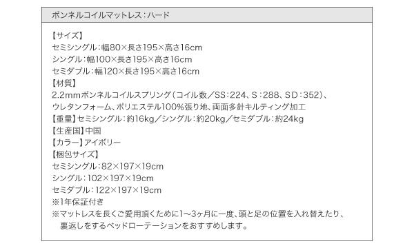 ボンネルコイルマットレス:ハード● 【サイズ】セミシングル:幅80×長さ195×高さ16cmシングル :幅100×長さ195×高さ16cmセミダブル:幅120×長さ195×高さ16cm