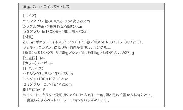 国産ポケットコイルマットレス● 【サイズ】セミシングル:幅 80×長さ195×高さ20cmシングル:幅 97×長さ195×高さ20cmセミダブル:幅120×長さ195×高さ20cm