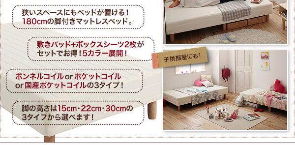 狭いスペースにもベッドが置ける!180cmの脚付きマットレスベッド