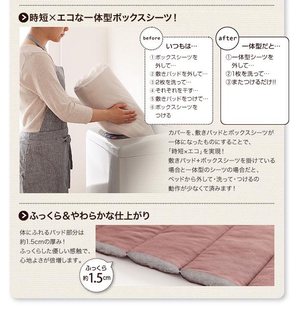敷きパットとボックスシーツが一体型