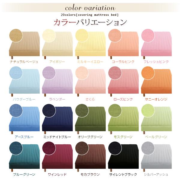 20色のカラーバリエーション