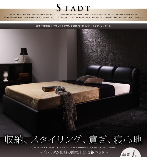 収納、スタイリング、寛ぎ、寝心地 プレミアム仕様の跳ね上げ収納ベッド