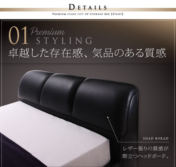 Premium styling 卓越した存在感、気品のある質感